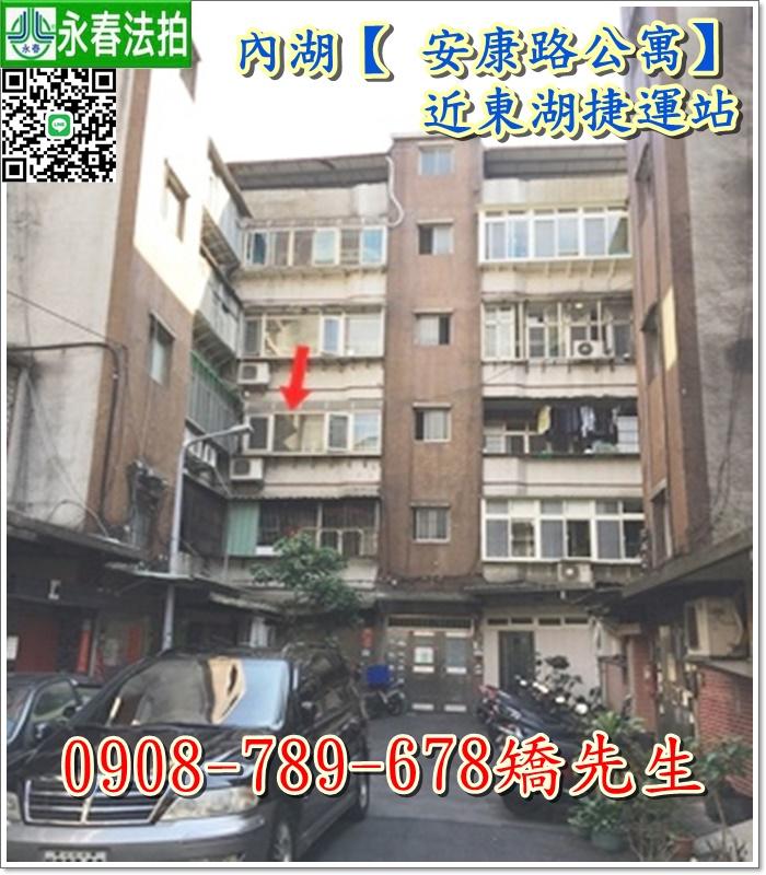台北市內湖區安康路334巷6號3樓