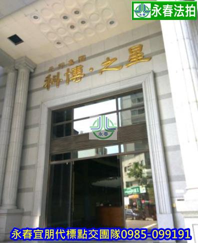 台中法拍屋台中市北區民權路415號12樓之7科博之星電梯三房平車