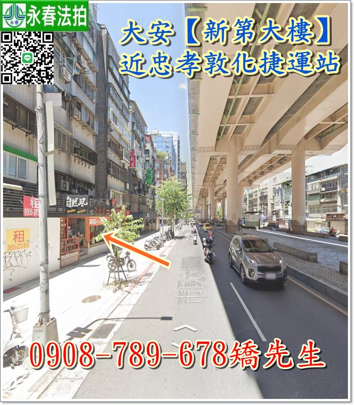 台北市大安區市民大道4段126號3樓之1