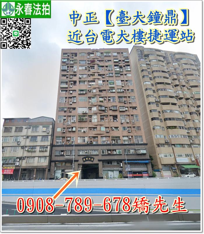 台北市中正區汀州路3段45-3號13樓